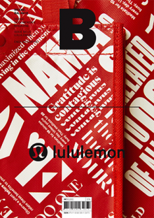 lululemon cover 220x312 1