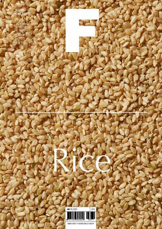 MAGAZINE F: Rice